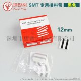 SMT接料帶 雙面接料帶 8mm接料帶