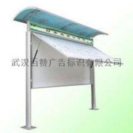 武汉学校社区不锈钢宣传栏制作厂家