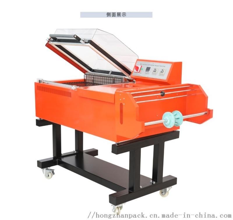 宏展二合一热收缩包装机 收缩膜包装机 热收缩机