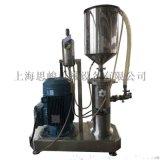 水溶性葉黃素高速乳化機