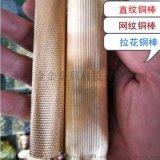 H59-1直紋黃銅棒 蕾絲拉花銅棒 8mm網紋滾花黃銅棒