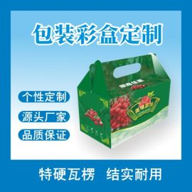 包装盒定制坑纸折叠礼品盒水果创意纸盒彩箱