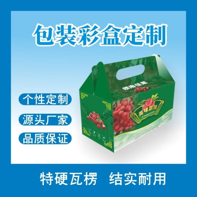 包裝盒定製坑紙摺疊禮品盒水果創意紙盒彩箱