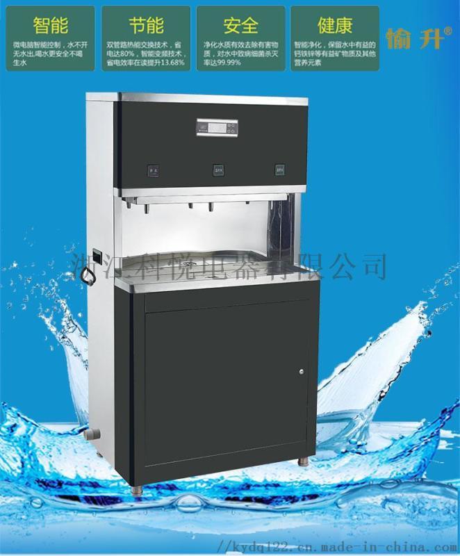 南京南通徐州科悅不鏽鋼節能開水器智慧溫熱櫃式飲水機價格
