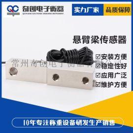 厂价热销悬臂梁式称重传感器 小地磅台秤压力传感器