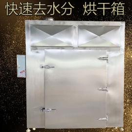 调味品电加热烘干机 颗粒食品烘干箱蒸汽加热