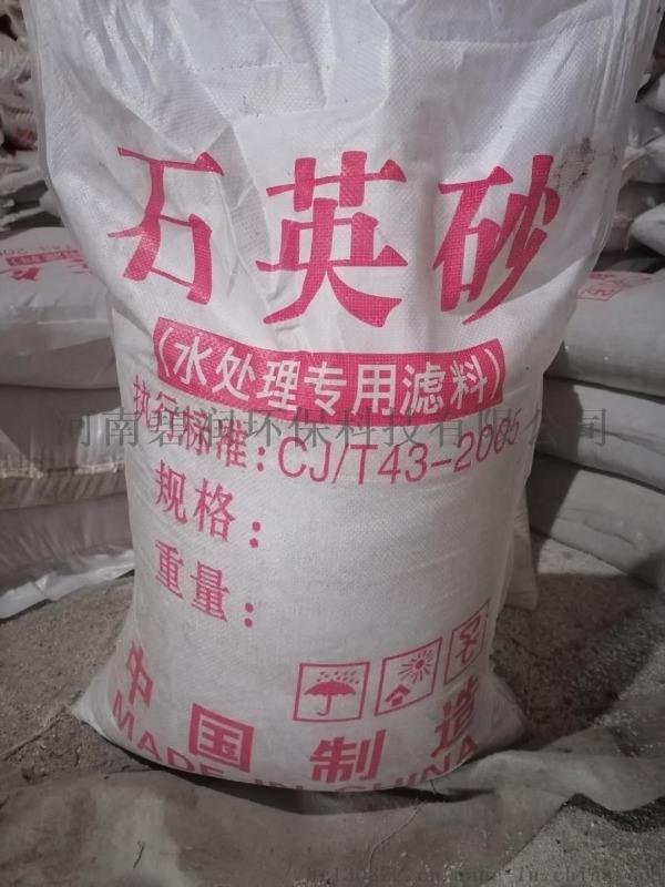 供应江苏碧润牌精制石英砂 天然石英砂生产厂家