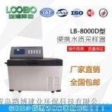 LB-8000D水質自動採樣器