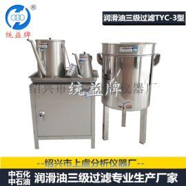 统益牌 不锈钢三级过滤器TYC-3型 润滑油油桶