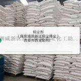 陕西西安道路降尘剂抑尘剂煤矿抑尘降尘剂西安西宝助剂厂
