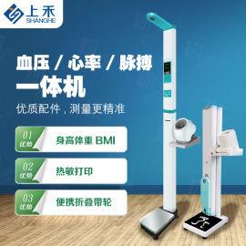 健康一体机可折叠电子身高体重秤