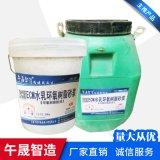 混凝土界面修補劑, 蜂窩麻面修補劑