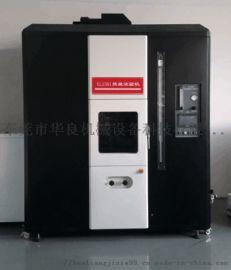 东莞厂家供应大型燃烧试验机
