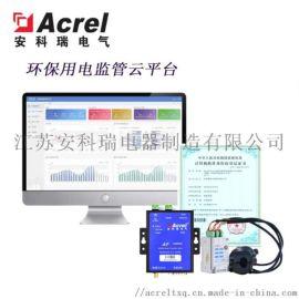 安徽蚌埠產污治污設施分表計電系統哪裏出售