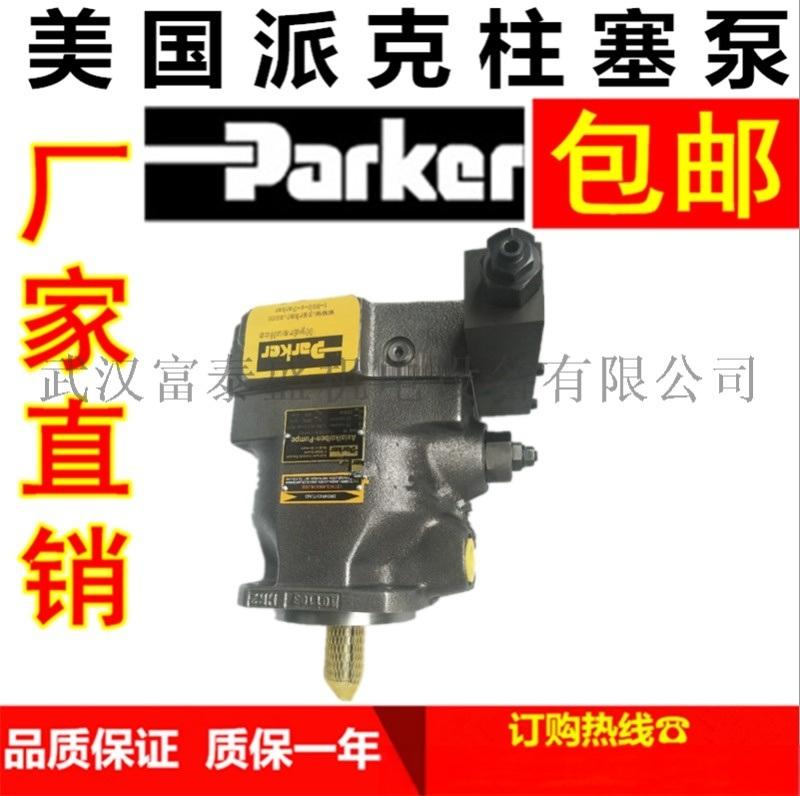 进口柱塞泵PARKER派克 马达 F12-080-MF-IV-D-000-000-0