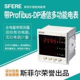PD194Z-2S4P带Profibus-DP通信多功能网络电力仪表
