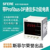 PD194Z-2S4P帶Profibus-DP通信多功能網路電力儀表