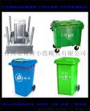 户外垃圾箱模具 塑胶垃圾筒360L垃圾桶模