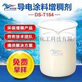 百年宏图导电涂料增稠剂DS-T184 改善流动性