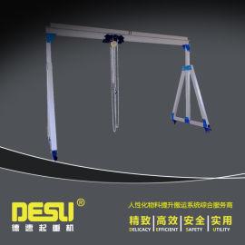铝合金龙门吊 可升降移动龙门吊架起重机