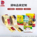 调味品食品包装厂家定制 瓶标收缩膜酱料鸡精面粉密封拉链复合袋
