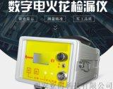 太原 數位式電火花檢測儀15591059401