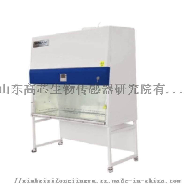 生物安全櫃BSC-1800IIB2-X