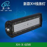 东莞蓝一和LED线条灯套件 XH线条灯外壳套件