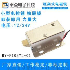 电控锁小电插锁电柜锁机电锁抽屉小电子门锁1037