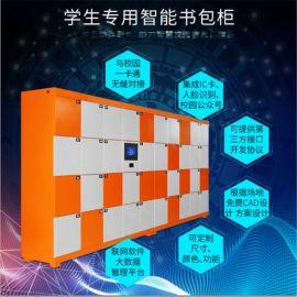 24门IC卡智能书包柜智能寄存柜厂家指纹自动存包柜