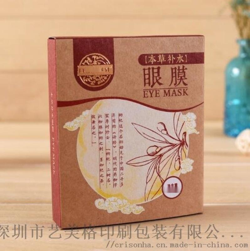 化妝美容用品包裝盒 眼膜彩盒