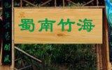 成都仿古匾牌中式实木匾牌雕刻定制厂家