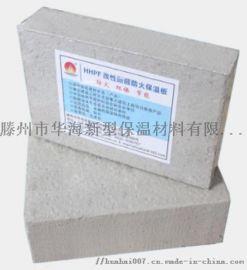 HHPF-A-SJ复合增强砂浆改性酚醛保温板
