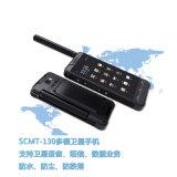 天通 SCMT-130 全網通三防衛星電話