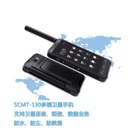 SCMT-130 天通卫星电话/卫星移动通信终端