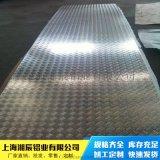 花紋鋁板直供 大小五條筋花紋板 1220*2440