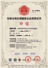 垃圾分类处理资质证书 全国办理