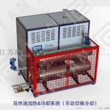 江蘇瑞源廠家定製控溫精準反應釜加熱導熱油加熱器