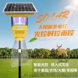风吸式太阳能杀虫灯农用频振式杀虫器果园养殖场专用