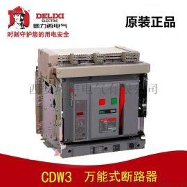 德力西渭南总代理 德力西CDW3万能式断路器