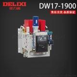 西安德力西總經銷 德力西萬能框架斷路器DW17