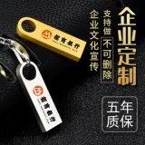 SE9金屬u盤定製 禮品u盤定製廠家直銷