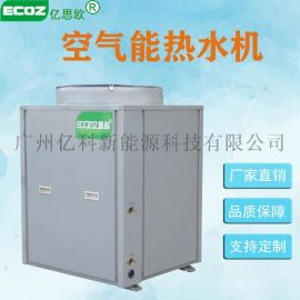 厂家  亿思欧空气能热水器 商用热水器