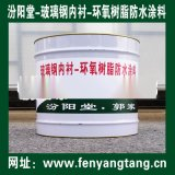 玻璃鋼內襯-環氧樹脂防水塗料, 施工安全簡便