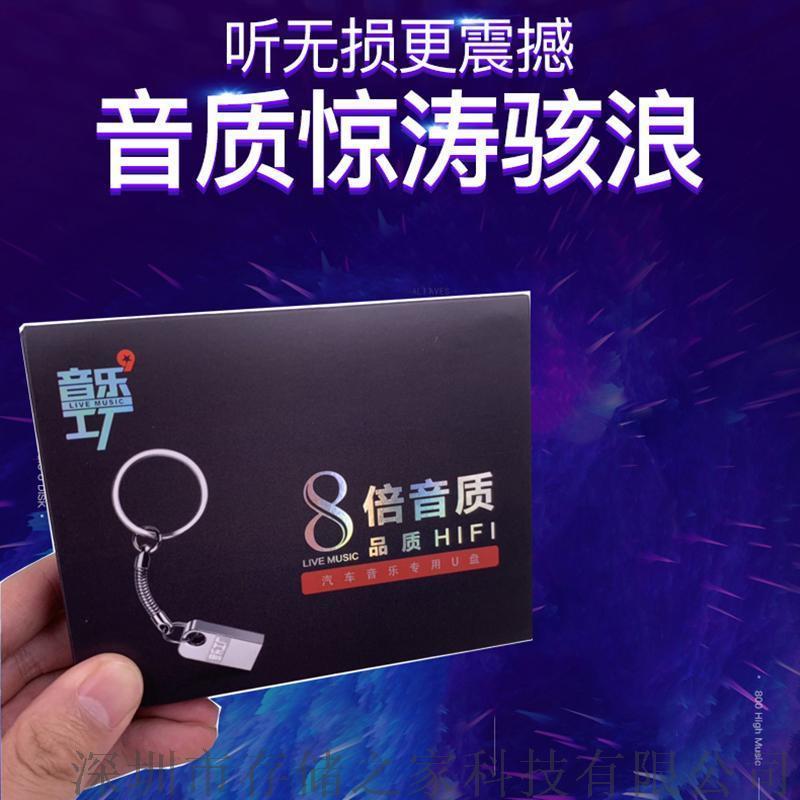 礼品u盘定制 车载音乐u盘定制logo