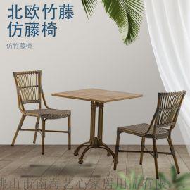 艺心花园 户外仿竹藤餐椅 室外阳台藤椅组合