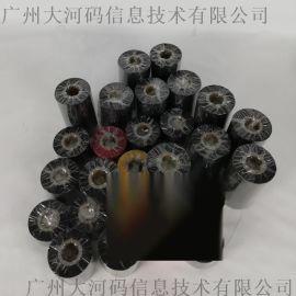 条码打印机碳带热转印增强腊基碳带条码标签机碳带
