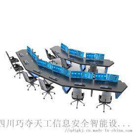 指挥中心控制台金属监控操作台定制烤漆监控平台调度台