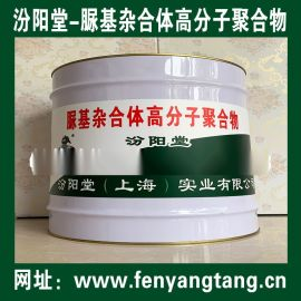 脲基杂合体高分子聚合物、良好的防水性、耐化学腐蚀性