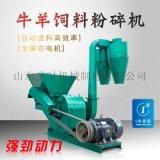 饲料粉碎机使用说明 猪场玉米粉碎机 玉米杆粉碎机